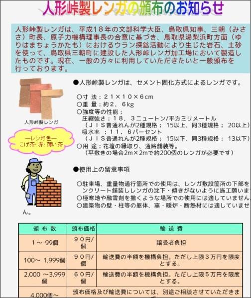 http://www.jaea.go.jp/04/zningyo/brick/index.html