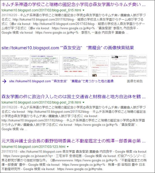 https://www.google.co.jp/search?biw=1202&bih=919&ei=37SlWqO6CdW0jwPWpr_YBw&q=site%3A%2F%2Ftokumei10.blogspot.com+%E2%80%9D%E2%80%9D%E6%A3%AE%E5%8F%8B%E5%AE%89%E6%B2%BB%E2%80%9D%E3%80%80%E2%80%9D%E9%BB%92%E9%BE%8D%E4%BC%9A%E2%80%9D&oq=site%3A%2F%2Ftokumei10.blogspot.com+%E2%80%9D%E2%80%9D%E6%A3%AE%E5%8F%8B%E5%AE%89%E6%B2%BB%E2%80%9D%E3%80%80%E2%80%9D%E9%BB%92%E9%BE%8D%E4%BC%9A%E2%80%9D&gs_l=psy-ab.3...3398.3398.0.5979.1.1.0.0.0.0.118.118.0j1.1.0....0...1c.2.64.psy-ab..0.0.0....0.xVFJzN7LDMI