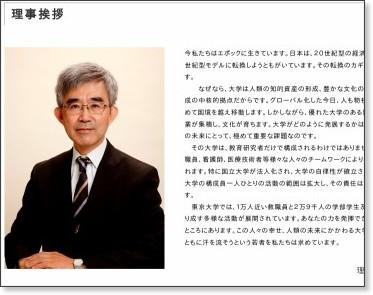 http://www.u-tokyo.ac.jp/recruit/info/0103.html