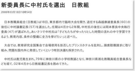 http://www.asahi.com/national/update/0318/TKY200803180307.html