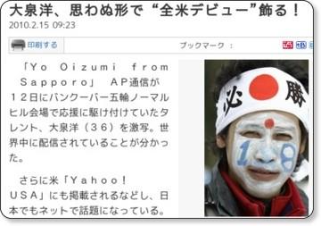http://www.sanspo.com/geino/news/100215/gnj1002150925015-n1.htm