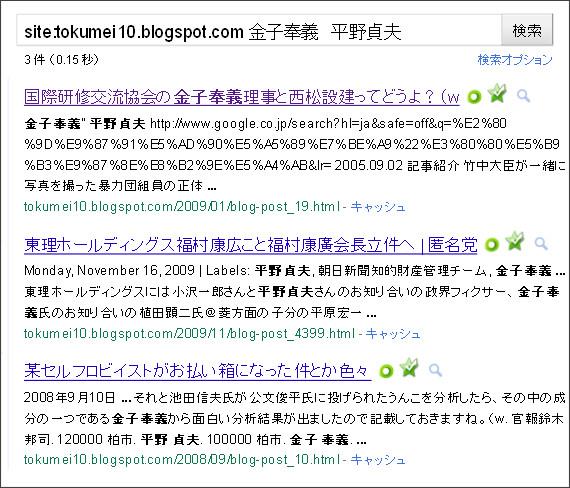 http://www.google.co.jp/search?hl=ja&safe=off&biw=997&bih=901&q=site%3Atokumei10.blogspot.com+%E9%87%91%E5%AD%90%E5%A5%89%E7%BE%A9%E3%80%80%E5%B9%B3%E9%87%8E%E8%B2%9E%E5%A4%AB&aq=f&aqi=&aql=&oq=