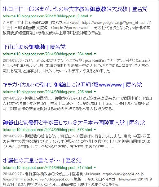 https://www.google.co.jp/search?hl=ja&safe=off&biw=1145&bih=939&q=site%3Atokumei10.blogspot.com+&btnG=%E6%A4%9C%E7%B4%A2&aq=f&aqi=&aql=&oq=&gws_rd=ssl#safe=off&hl=ja&q=site:tokumei10.blogspot.com+%E5%BE%A1%E5%B6%BD%E6%95%99