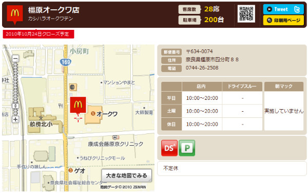 http://www.mcdonalds.co.jp/shop/map/map.php?strcode=29511