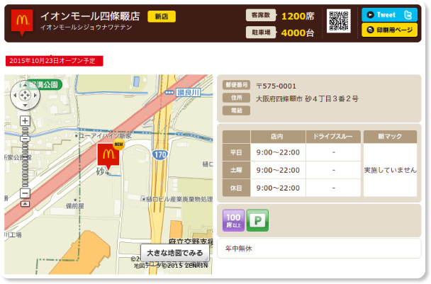 http://www.mcdonalds.co.jp/shop/map/map.php?strcode=27775