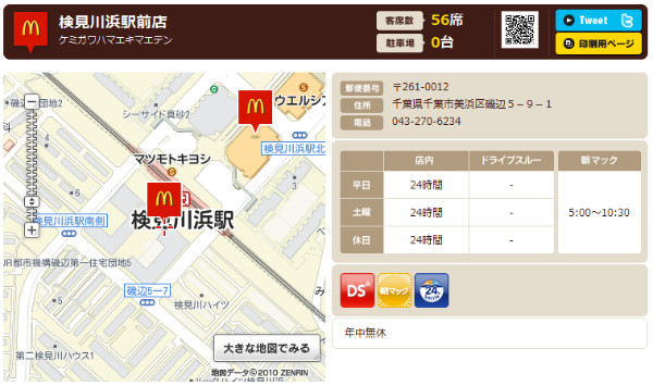 http://www.mcdonalds.co.jp/shop/map/map.php?strcode=12561