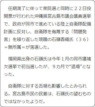 http://www.sankei.com/politics/news/171023/plt1710230184-n1.html