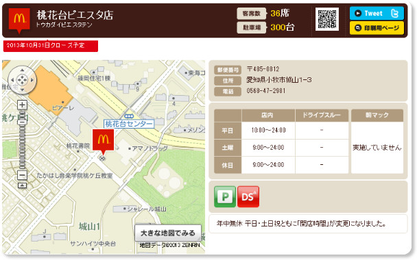http://www.mcdonalds.co.jp/shop/map/map.php?strcode=23653