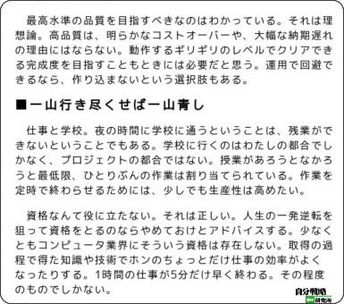 http://el.jibun.atmarkit.co.jp/freeskill/2010/03/lv37-2ec9.html