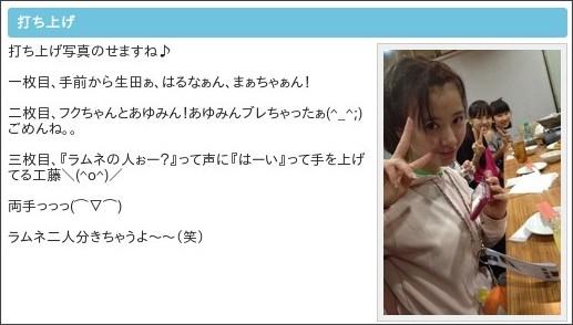 http://gree.jp/michishige_sayumi/blog/entry/636807616