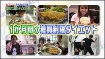 http://www.tv-tokyo.co.jp/shujii/backnumber/141006/index.html