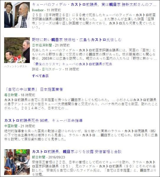 https://www.google.co.jp/search?hl=ja&gl=jp&tbm=nws&authuser=0&q=%E3%82%AB%E3%82%B9%E3%83%88%E3%83%AD&oq=%E3%82%AB%E3%82%B9%E3%83%88%E3%83%AD&gs_l=news-cc.3..43j43i53.1648.3448.0.4032.9.3.0.6.6.0.145.386.0j3.3.0...0.0...1ac.xAoCi-Mp14Q#hl=ja&gl=jp&authuser=0&tbm=nws&q=%E3%82%AB%E3%82%B9%E3%83%88%E3%83%AD%E3%80%80%E8%A6%AA%E6%97%A5