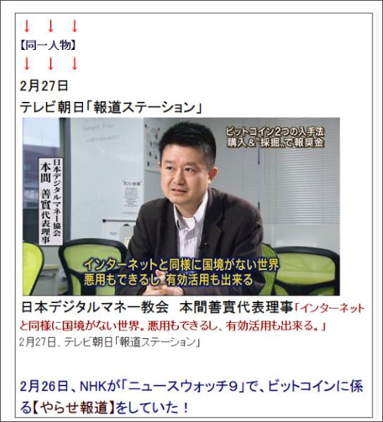 http://tokumei10.blogspot.jp/2014/05/stap_20.html