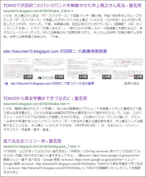 https://www.google.co.jp/search?q=site://tokumei10.blogspot.com+%E6%B2%A2%E7%94%B0%E7%A0%94%E4%BA%8C&source=lnt&tbs=qdr:m&sa=X&ved=0ahUKEwiso9SZ1PPaAhUQ62MKHWvGArEQpwUIHw&biw=1192&bih=801
