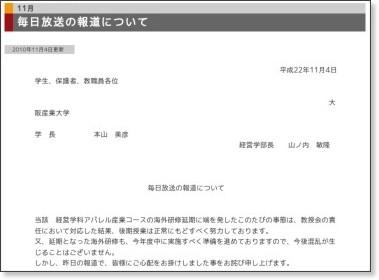 http://www.osaka-sandai.ac.jp/cgi-bin/cms/news.cgi?page=top&news_cd=ZI6IzrOlpY