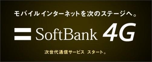 http://mb.softbank.jp/mb/special/11winter/4g/