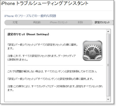 http://www.apple.com/jp/support/iphone/troubleshooting/phone/#