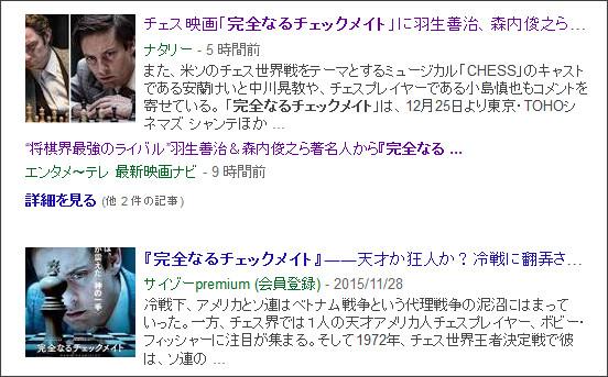 https://www.google.co.jp/search?hl=ja&gl=jp&tbm=nws&authuser=0&q=chesu+&oq=chesu+&gs_l=news-cc.3..43j43i53.1775.2971.0.8994.6.5.0.1.0.0.127.534.1j4.5.0...0.0...1ac.1.oVTGBrjD-mI#hl=ja&gl=jp&authuser=0&tbm=nws&q=%E5%AE%8C%E5%85%A8%E3%81%AA%E3%82%8B%E3%83%81%E3%82%A7%E3%83%83%E3%82%AF%E3%83%A1%E3%82%A4%E3%83%88