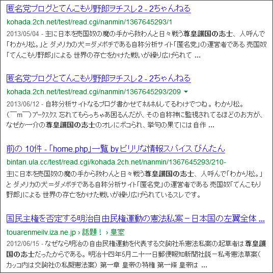 http://www.google.co.jp/#fp=ad6549344a8186fa&q=%E2%80%9D%E5%B0%8A%E7%9A%87%E8%AD%B7%E5%9B%BD%E3%81%AE%E5%BF%97%E5%A3%AB%E2%80%9D