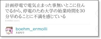 http://twitter.com/boehm_ermolli/status/54847869311651840