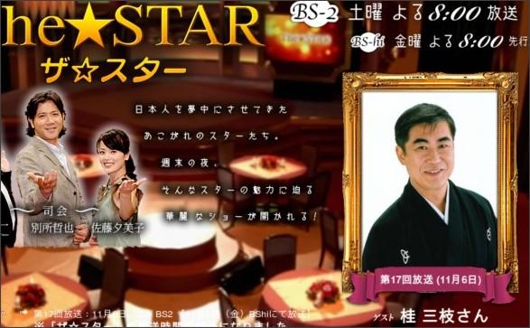 http://www.nhk.or.jp/star/