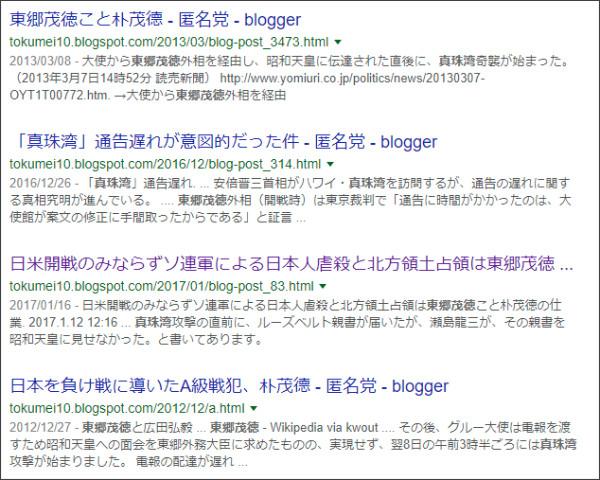 https://www.google.co.jp/search?ei=Wrr9WeTALNG4jAPgsb7ICg&q=site%3A%2F%2Ftokumei10.blogspot.com+%E7%9C%9F%E7%8F%A0%E6%B9%BE%E3%80%80%E6%9D%B1%E9%83%B7%E8%8C%82%E5%BE%B3&oq=site%3A%2F%2Ftokumei10.blogspot.com+%E7%9C%9F%E7%8F%A0%E6%B9%BE%E3%80%80%E6%9D%B1%E9%83%B7%E8%8C%82%E5%BE%B3&gs_l=psy-ab.3...22015.22015.0.23244.1.1.0.0.0.0.146.146.0j1.1.0....0...1.2.64.psy-ab..0.0.0....0.d1mhTK1Vdc0