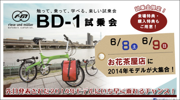 http://www.cycleshibuya.com/user_data/201306_bdride.php