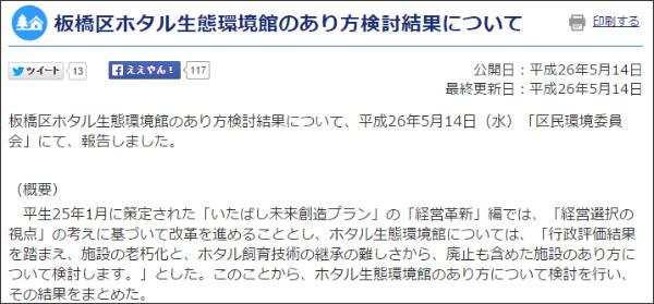 http://www.city.itabashi.tokyo.jp/c_oshirase/061/061270.html