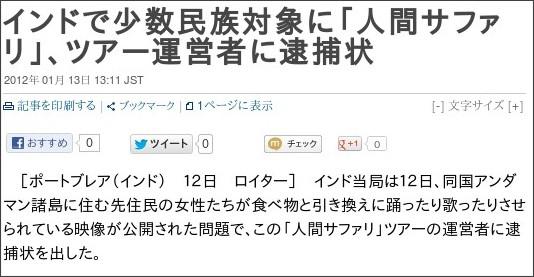 http://jp.reuters.com/article/mostViewedNews/idJPTYE80C02O20120113