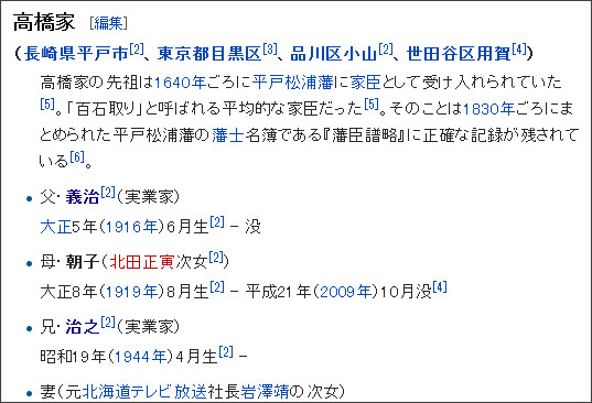 https://ja.wikipedia.org/wiki/%E9%AB%98%E6%A9%8B%E6%B2%BB%E5%89%87