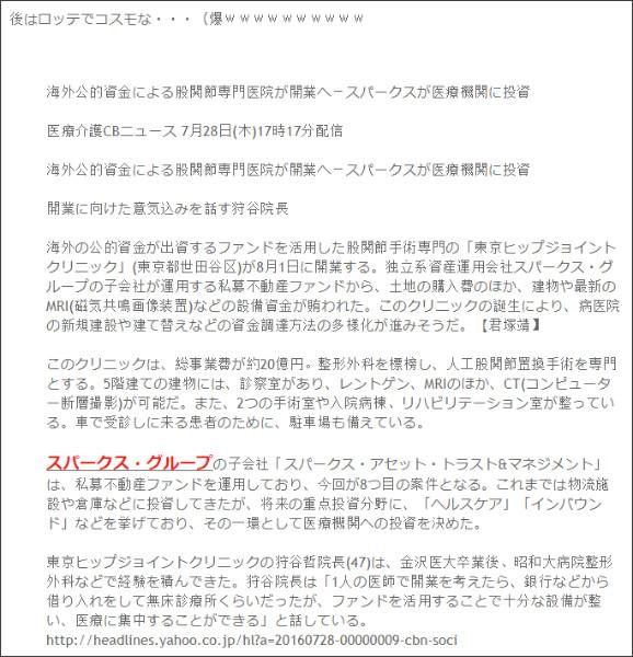 http://tokumei10.blogspot.com/2016/07/blog-post_637.html