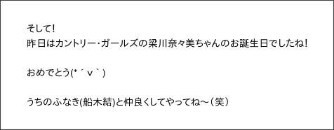 http://ameblo.jp/kobushi-factory/entry-12114959803.html
