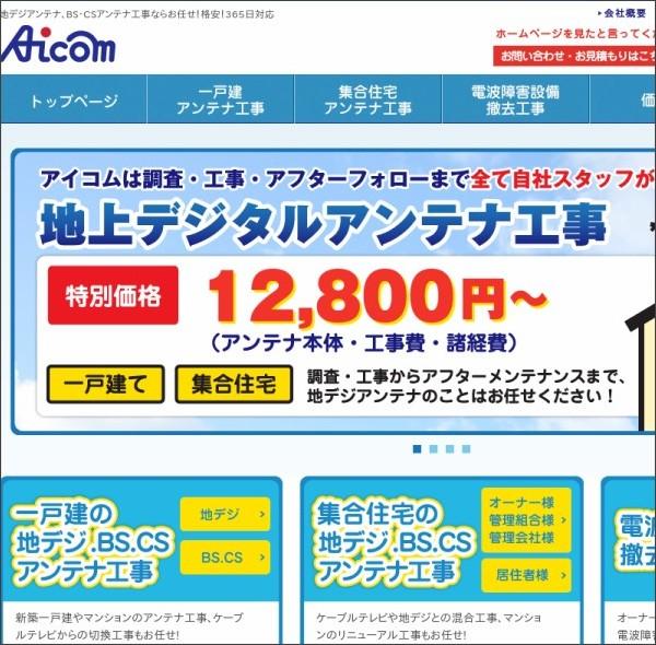 http://www.aicom21.jp/