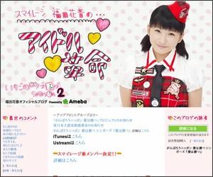 http://ameblo.jp/kanon-fukuda/