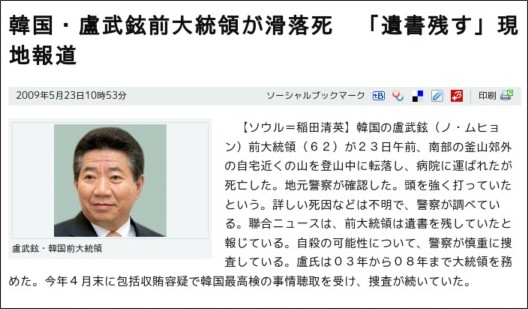http://www.asahi.com/international/update/0523/TKY200905230033.html
