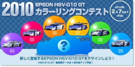 http://www.epson.jp/ec/event/colorcon2010/index.htm