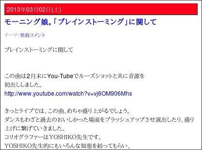 http://ameblo.jp/tsunku-blog/entry-11481652947.html
