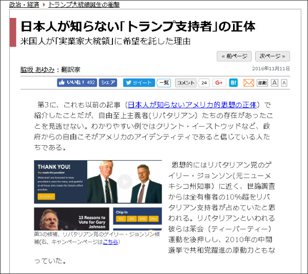 http://toyokeizai.net/articles/-/144726?page=3