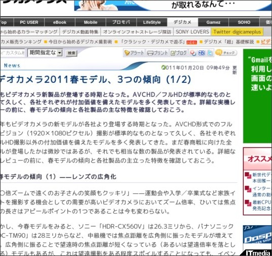 http://plusd.itmedia.co.jp/dc/articles/1101/20/news028.html