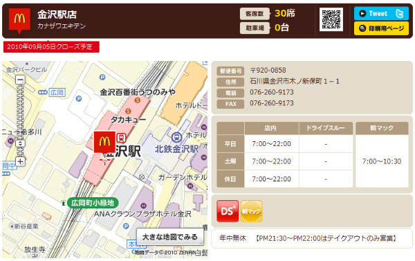 http://www.mcdonalds.co.jp/shop/map/map.php?strcode=17505