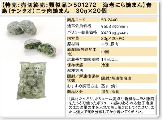http://www.shokudoraku.com/shoku/order/ProductDetailSearch.asp?productcd=502440&sduid=B3A431E1BBEB4B4B90F6E2E533EEE287
