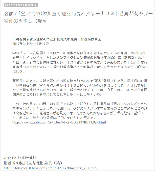 http://tokumei10.blogspot.com/2017/03/blog-post_90.html