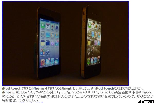 http://image.itmedia.co.jp/l/im/pcuser/articles/1009/08/l_og_ipod_041.jpg