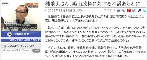 http://www.news24.jp/articles/2009/12/11/04149574.html
