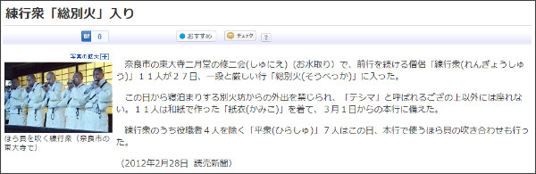 http://www.yomiuri.co.jp/e-japan/nara/news/20120227-OYT8T01152.htm