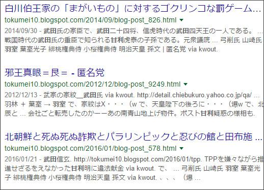https://www.google.co.jp/#q=site:%2F%2Ftokumei10.blogspot.com+%E2%80%9D%E6%AD%A6%E7%94%B0%E2%80%9D%E3%80%80%E2%80%9D%E7%BE%BD%E5%AE%A4%E2%80%9D%E3%80%80%E2%80%9D%E7%94%98%E5%88%A9%E2%80%9D