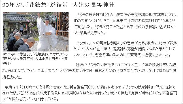 http://www.kyoto-np.co.jp/sightseeing/article/20120416000040