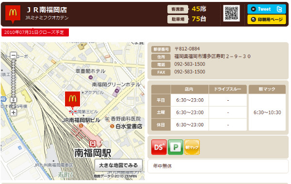 http://www.mcdonalds.co.jp/shop/map/map.php?strcode=40573