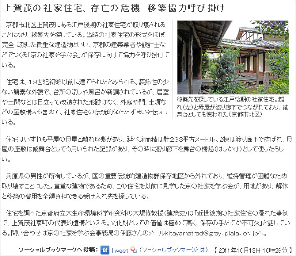 http://www.kyoto-np.co.jp/sightseeing/article/20111013000035
