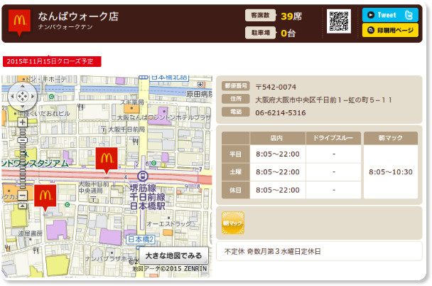 http://www.mcdonalds.co.jp/shop/map/map.php?strcode=27597